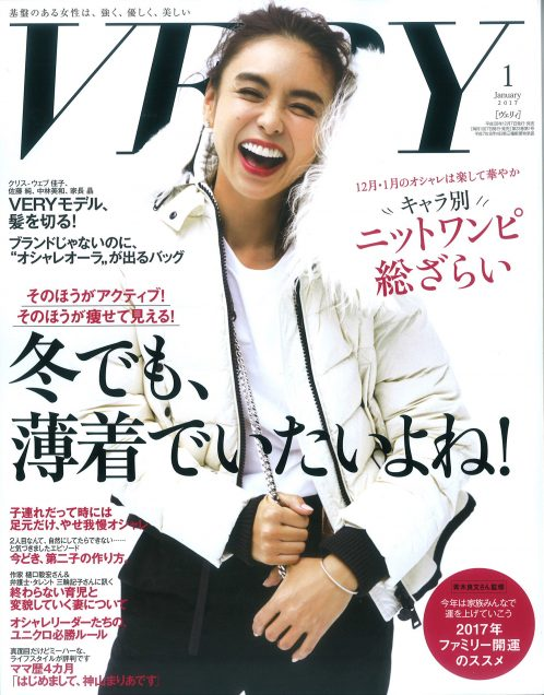 very_2016_1_cover-3