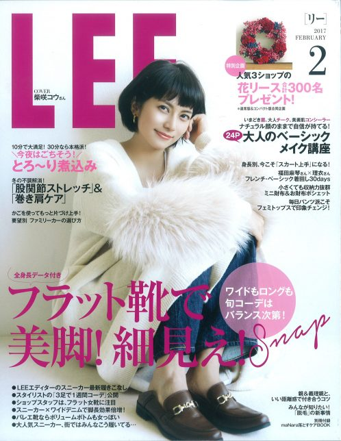 LEE_2016_2_cover (1)