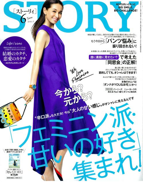 STORY_2017_6_COVER (1)