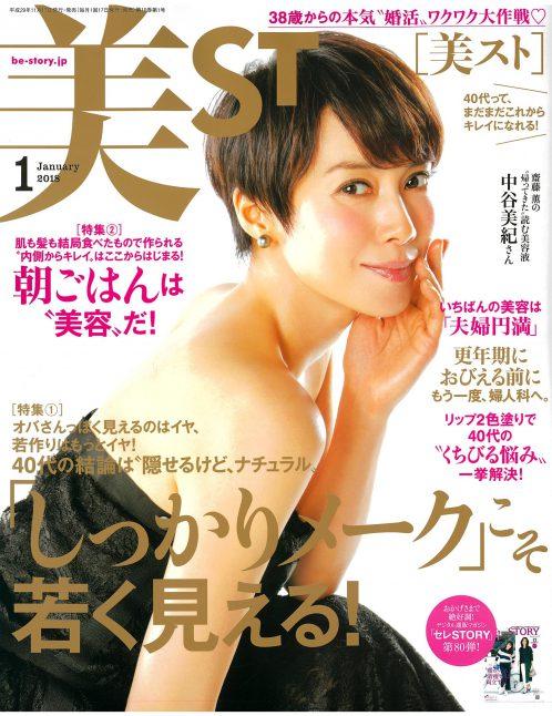 美ST_2018_1_COVER
