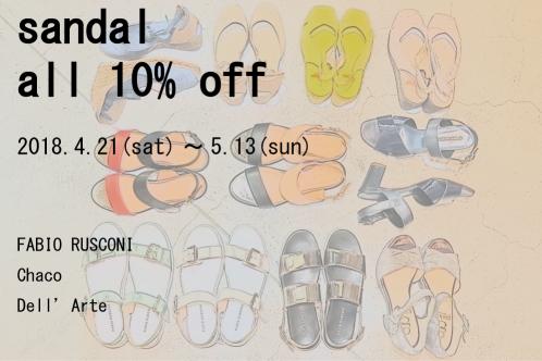 sandal fair コピー